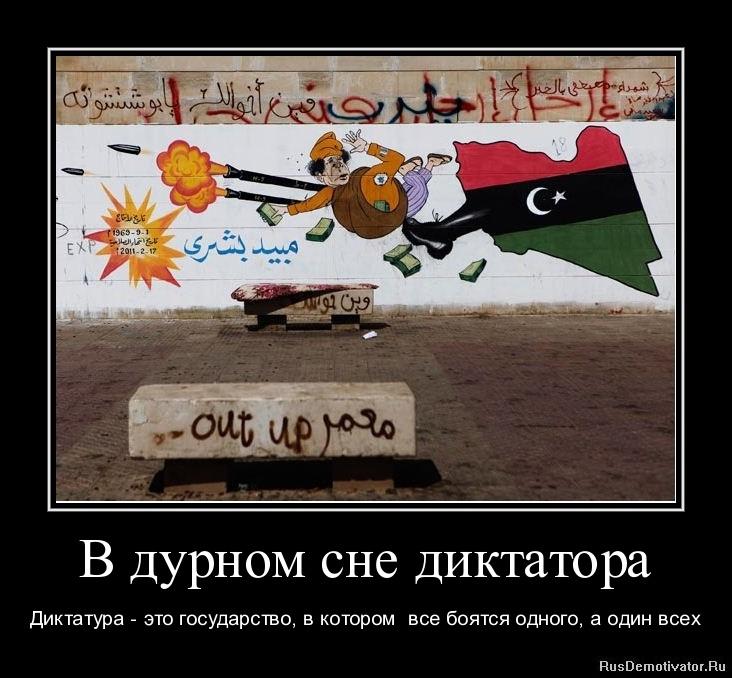 В дурном сне диктатора - Диктатура - это государство, в котором все боятся одного, а один всех