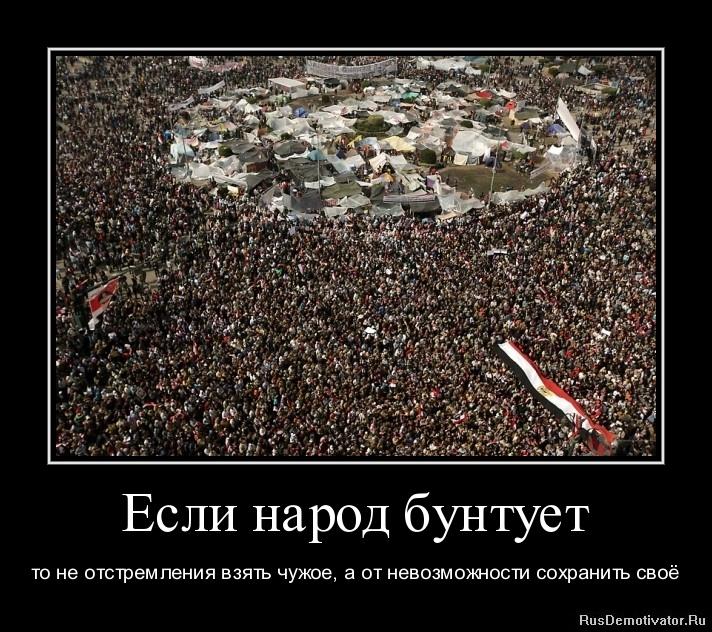 Если народ бунтует - то не отстремления взять чужое, а от невозможности сохранить своё