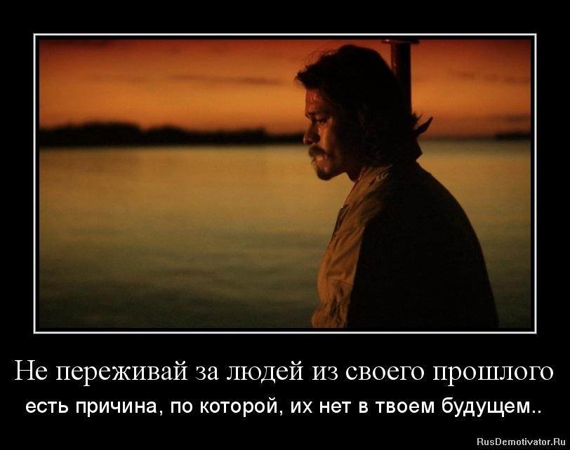 Не переживай за людей из своего прошлого - есть причина, по которой, их нет в твоем будущем..