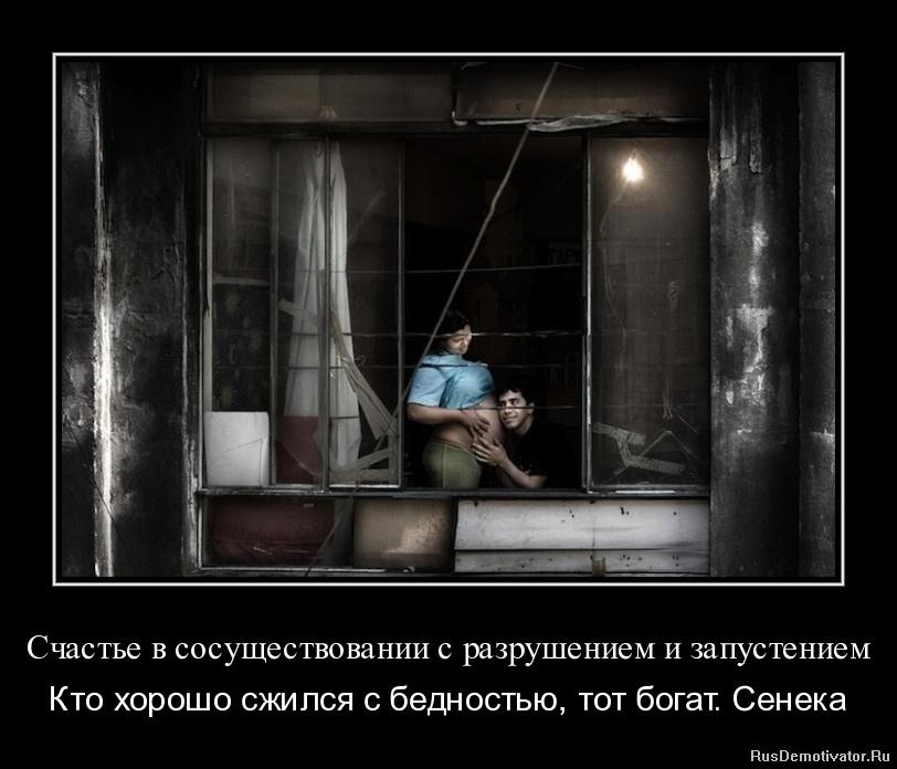 Счастье в сосуществовании с разрушением и запустением - Кто хорошо сжился с бедностью, тот богат. Сенека