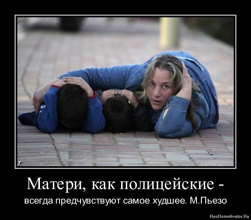 Матери, как полицейские - - всегда предчувствуют самое худшее. М. Пьезо