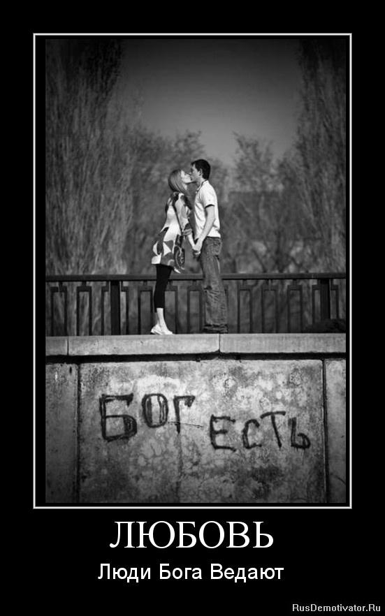 ЛЮБОВЬ - Люди Бога Ведают