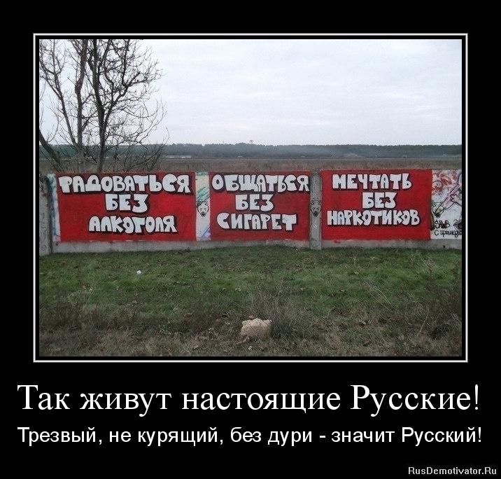 Так живут настоящие Русские! - Трезвый, не курящий, без дури - значит Русский!