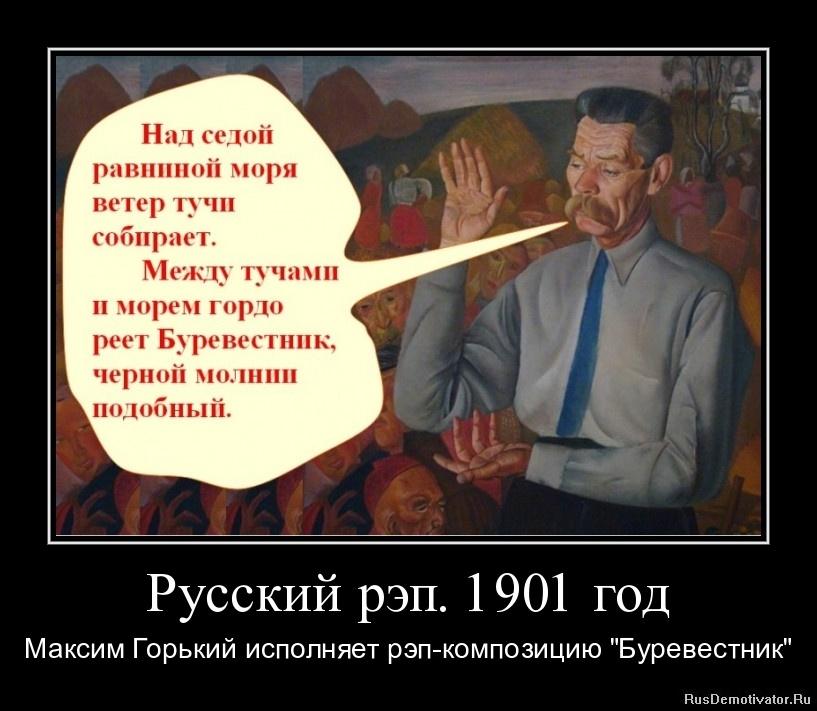 """Русский рэп. 1901 год - Максим Горький исполняет рэп-композицию """"Буревестник"""""""