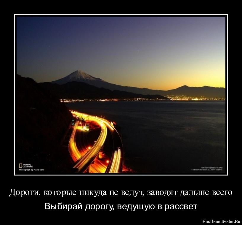 Дороги, которые никуда не ведут, заводят дальше всего - Выбирай дорогу, ведущую в рассвет