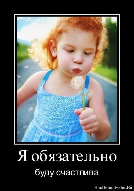Я обязательно - буду счастлива