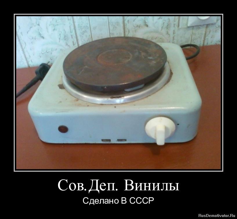 Сов. Деп. Винилы - Сделано В СССР