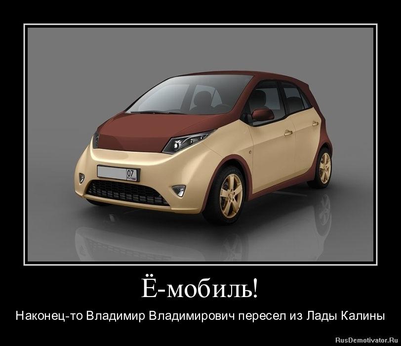 Ё-мобиль! - Наконец-то Владимир Владимирович пересел из Лады Калины