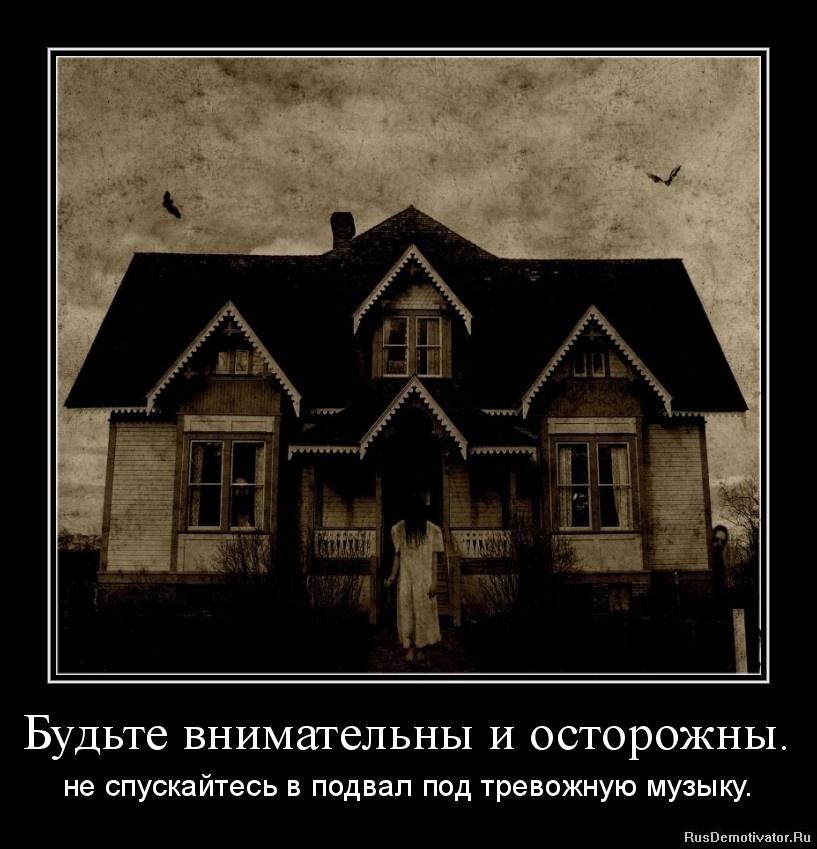 Будьте внимательны и осторожны. - не спускайтесь в подвал под тревожную музыку.