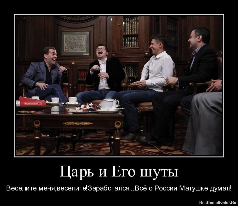 Царь и Его шуты - Веселите меня, веселите! Заработался... Всё о России Матушке думал!