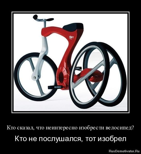 Кто сказал, что неинтересно изобрести велосипед? - Кто не послушался, тот изобрел