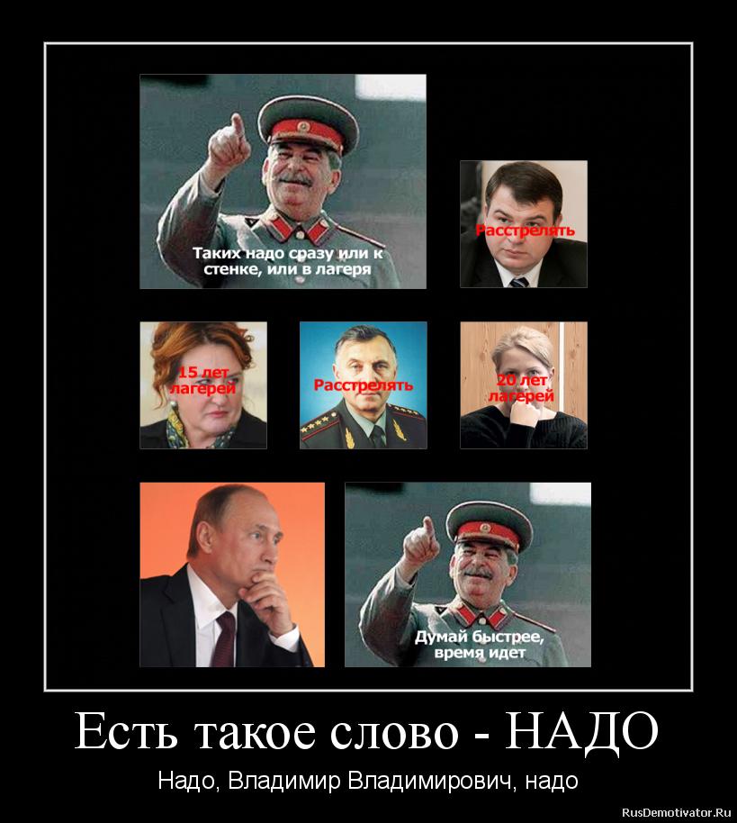 Есть такое слово - НАДО - Надо, Владимир Владимирович, надо