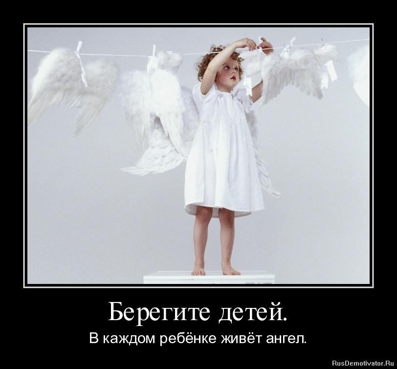 Берегите детей. - В каждом ребёнке живёт ангел.