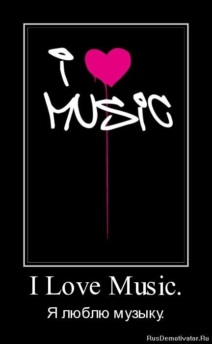 I Love Music. - Я люблю музыку.