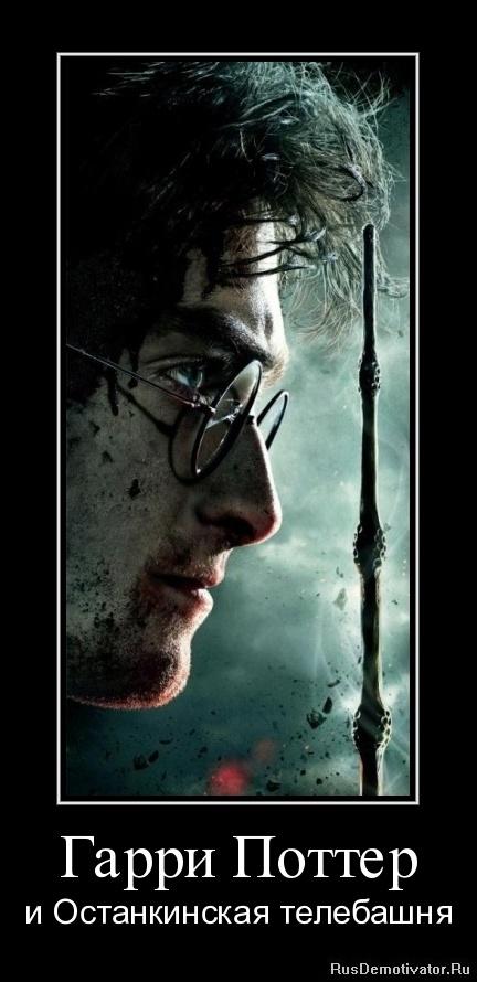 Гарри Поттер - и Останкинская телебашня