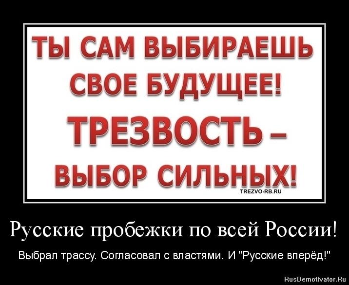→ русские пробежки по всей россии