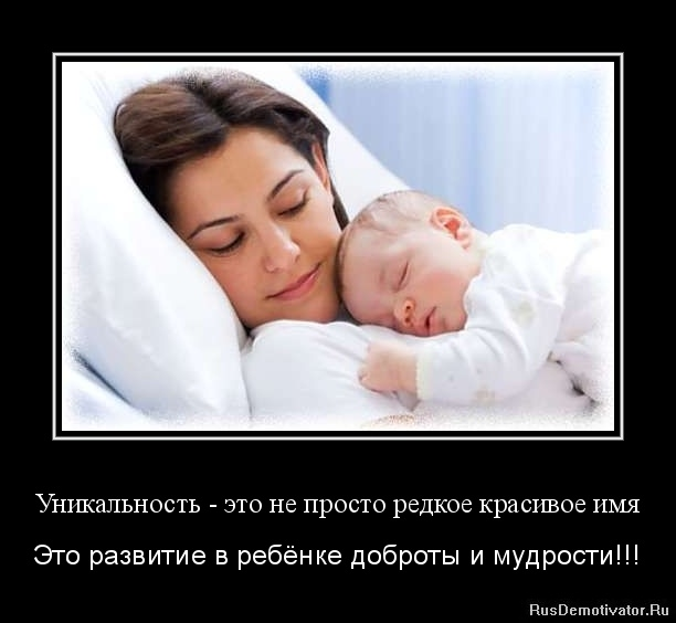 Уникальность - это не просто редкое красивое имя - Это развитие в ребёнке доброты и мудрости!!!