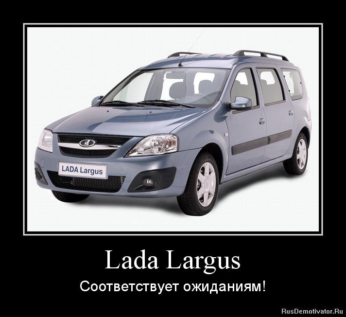 Lada Largus - Соответствует ожиданиям!