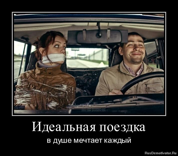 Идеальная поездка - в душе мечтает каждый