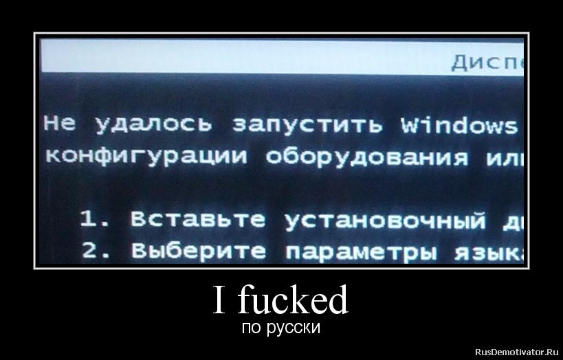 I fucked - �� ������