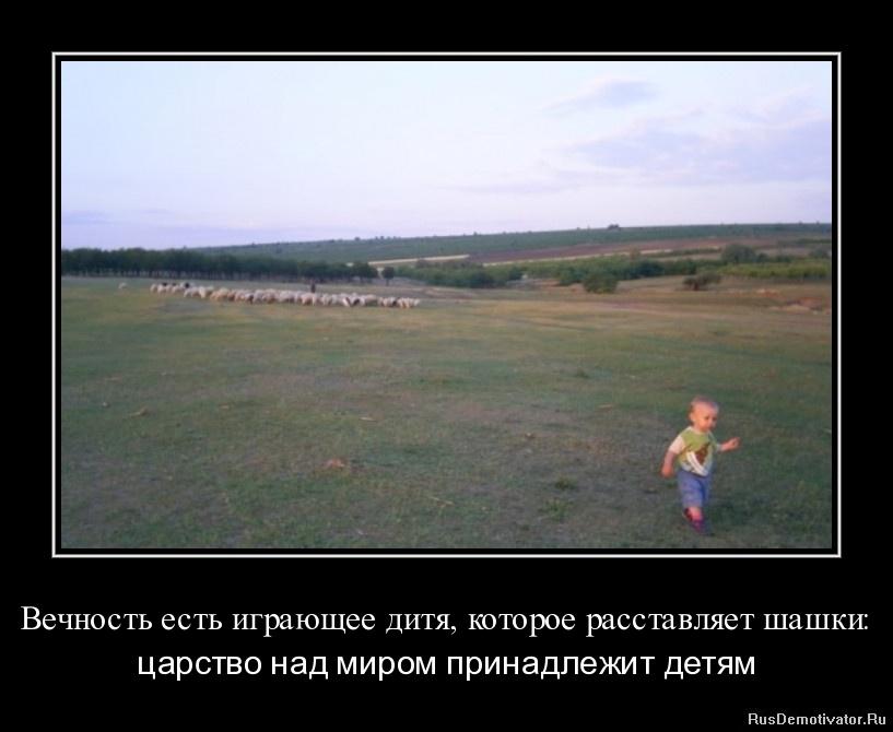 Вечность есть играющее дитя, которое расставляет шашки: - царство над миром принадлежит детям