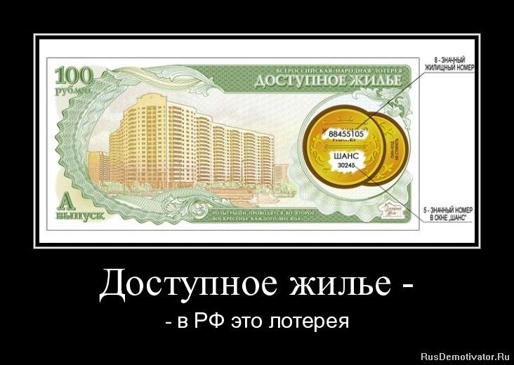 Доступное жилье - в РФ это лотерея