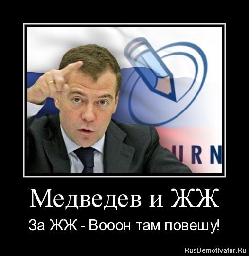 Медведев и ЖЖ - За ЖЖ - Вооон там повешу!