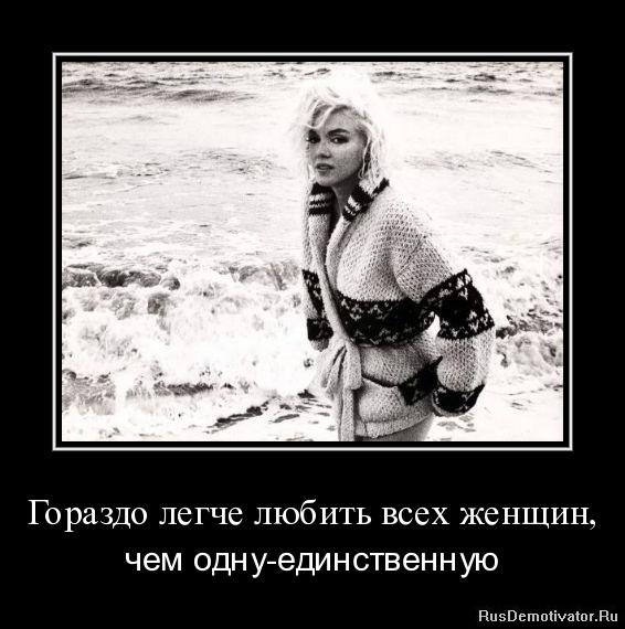 Гораздо легче любить всех женщин, - чем одну-единственную