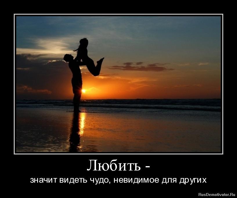 Любить - значит видеть чудо, невидимое для других