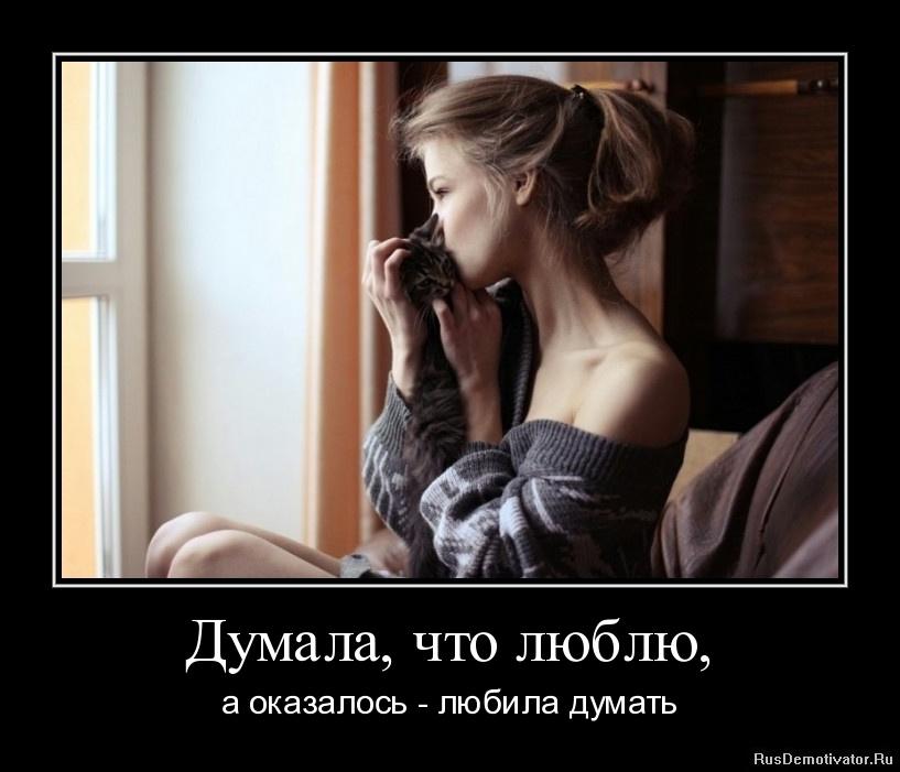 Думала, что люблю, - а оказалось - любила думать