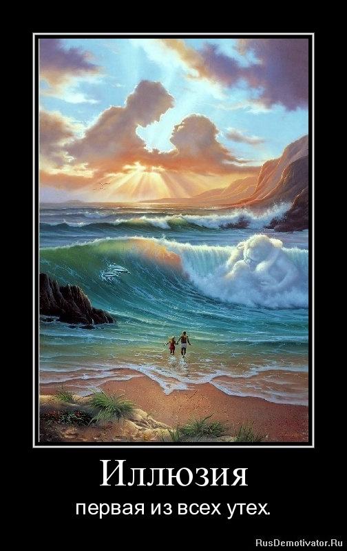 Иллюзия - первая из всех утех.