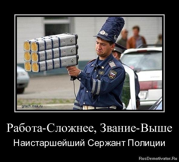 Работа - Сложнее, Звание - Выше - Наистаршейший Сержант Полиции