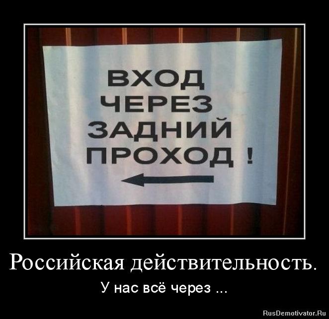 Российская действительность. - У нас всё через ...