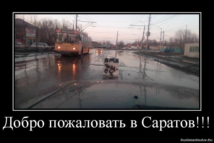Добро пожаловать в Саратов!!!