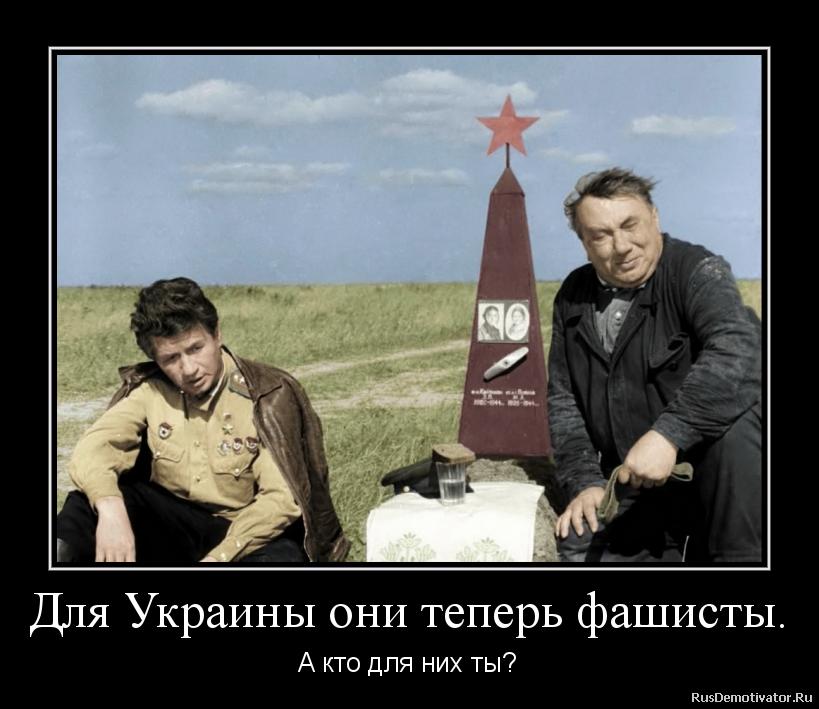 Для Украины они теперь фашисты. - А кто для них ты?
