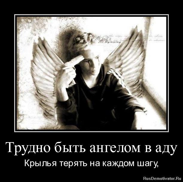 Трудно быть ангелом в аду - Крылья терять на каждом шагу,