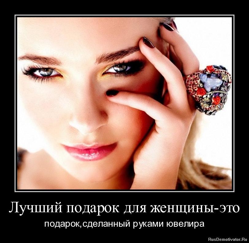 Лучший подарок для женщины - это - подарок, сделанный руками ювелира