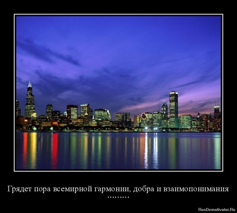 Грядет пора всемирной гармонии, добра и взаимопонимания - .........