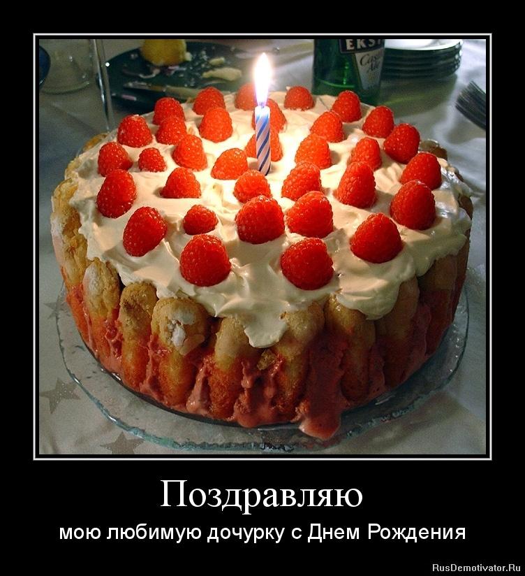 Поздравления с днём рождения демотиваторы