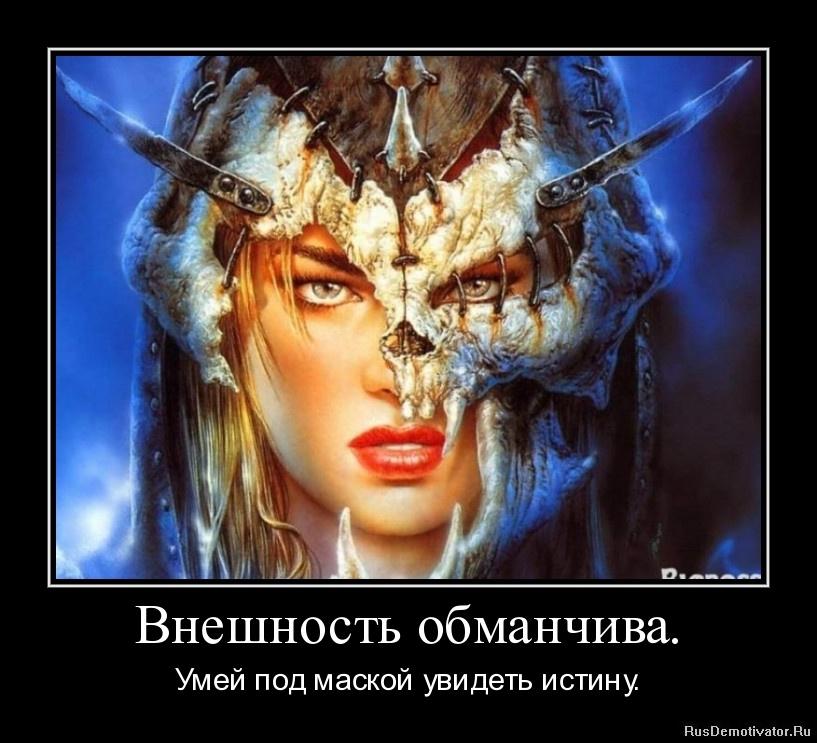 Внешность обманчива. - Умей под маской увидеть истину.