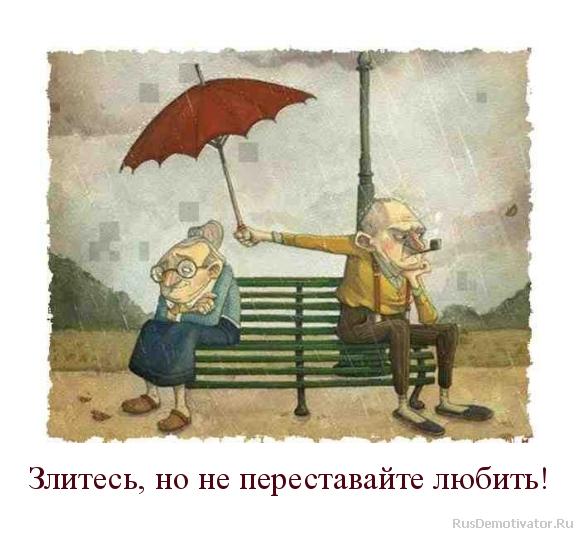 Злитесь, но не переставайте любить!