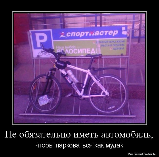 Не обязательно иметь автомобиль, - чтобы парковаться как мудак