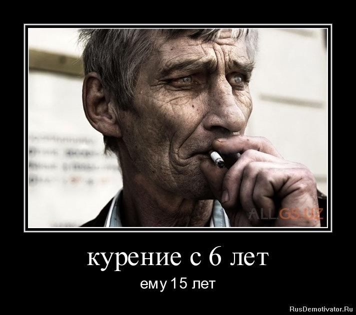 курение с 6 лет - ему 15 лет » Демотиваторы по-русски - Создать ...