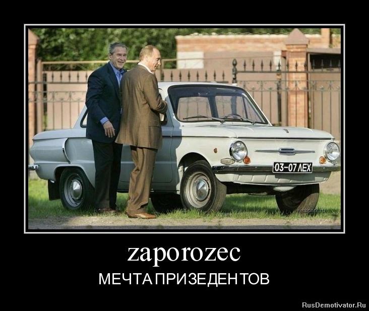 zaporozec - МЕЧТА ПРИЗЕДЕНТОВ