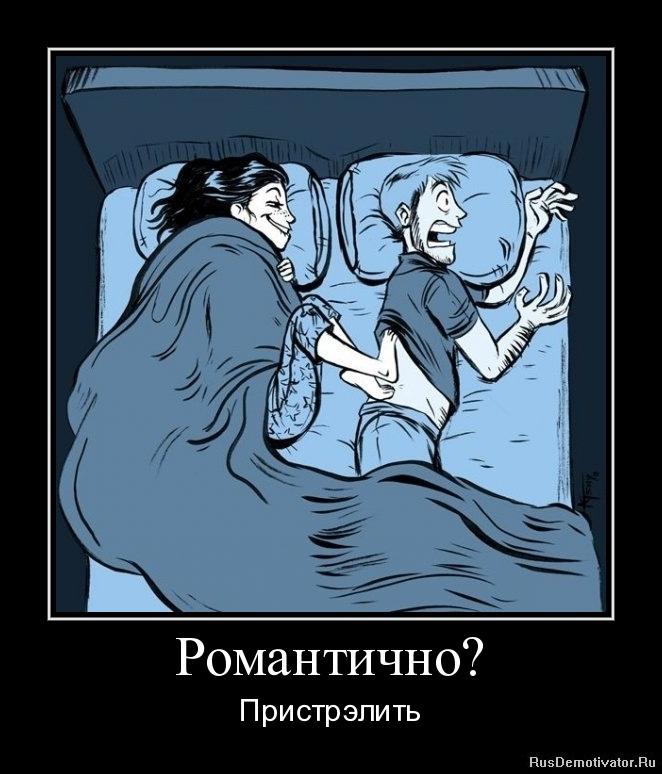 Романтично? - Пристрелить