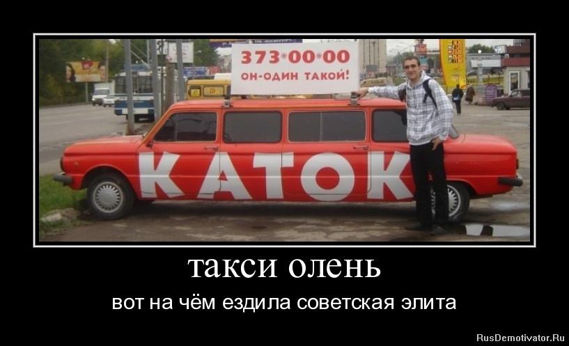 такси олень - вот на чём ездила советская элита
