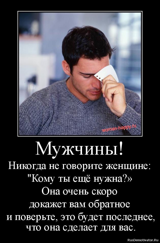 vsem-parnyam-nuzhno-tolko-odno