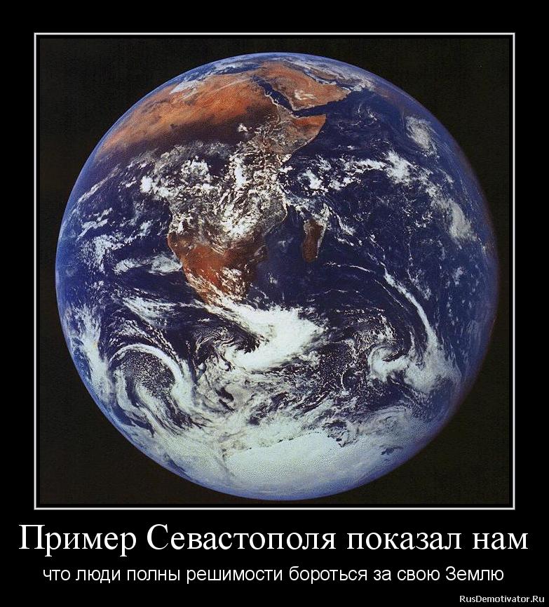 Пример Севастополя показал нам - что люди полны решимости бороться за свою Землю