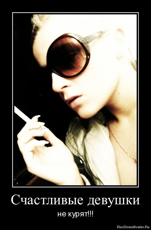 Счастливые девушки - не курят!!!