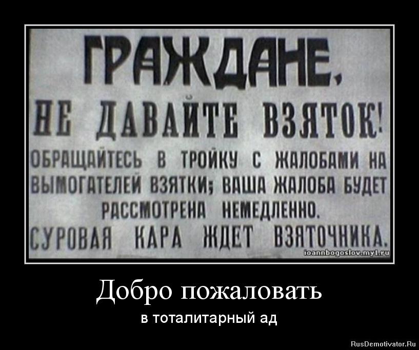 Добро пожаловать - в тоталитарный ад